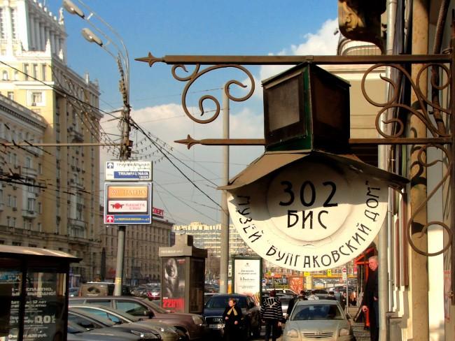 ВНовом Манеже представлена выставка «Булгаков. Две биографии»