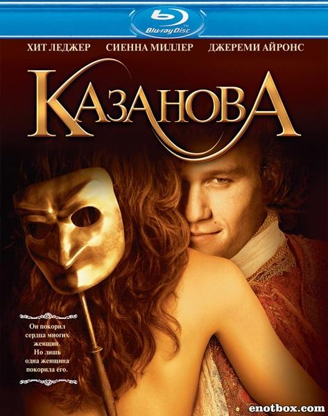 Казанова / Casanova (2005/BDRip/HDRip)