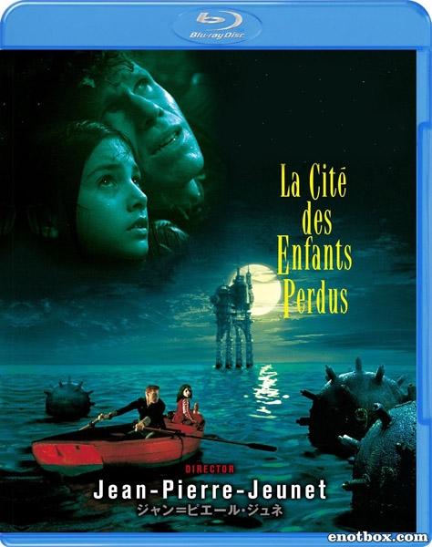 Город потерянных детей / The City of Lost Children / La cite des enfants perdus (1995/BDRip/HDRip)