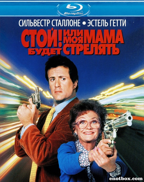 Стой! Или моя мама будет стрелять / Stop! Or My Mom Will Shoot (1992/BDRip/HDRip)