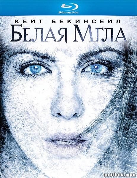 Белая мгла / Whiteout (2009/BDRip/HDRip)