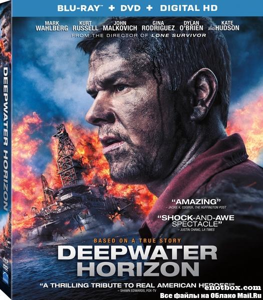 Глубоководный горизонт / Deepwater Horizon (2016/BDRip/HDRip)