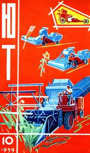 Журнал: Юный техник (ЮТ). - Страница 2 0_1a81e7_6e797256_orig