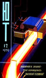 Журнал: Юный техник (ЮТ). - Страница 2 0_1a81f3_cd2dbb7e_orig