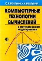 Васильков Ю. В., Василькова Н. Н. — Компьютерные технологии вычислений в математическом моделировании