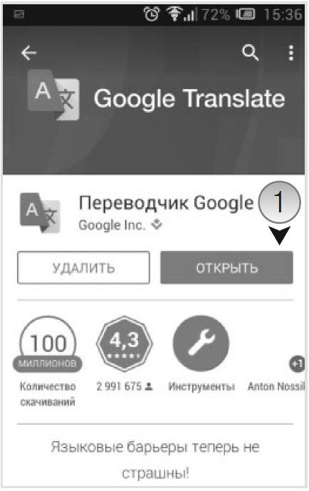 Откройте программу «Переводчик Google»
