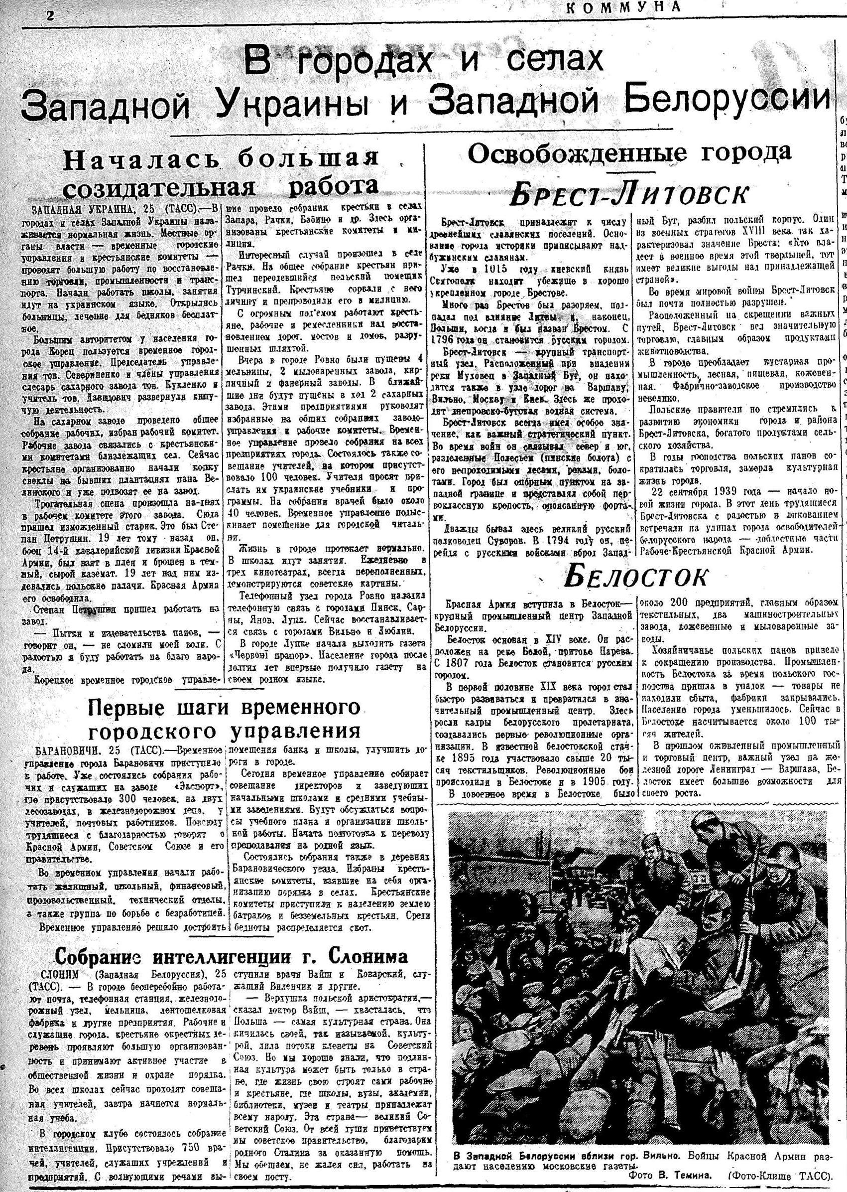 Из Воронежской газеты Коммуна.jpg