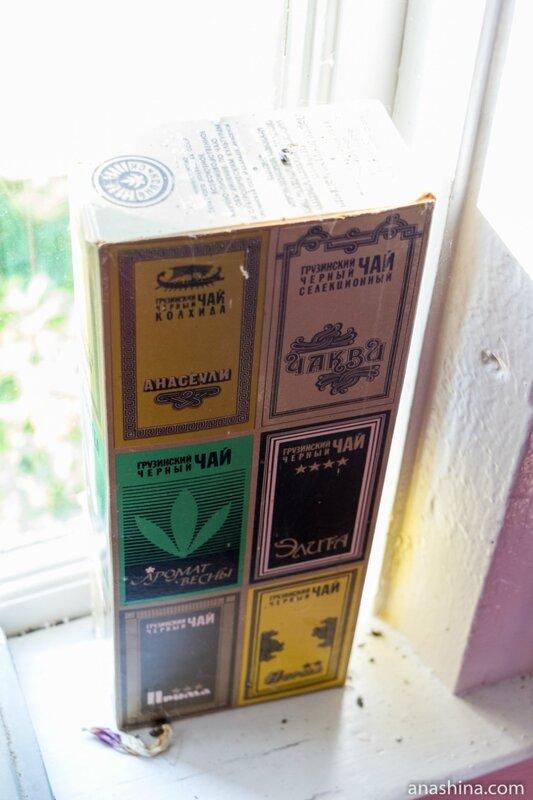 Старые упаковки грузинского чая, усадьба Кошмана, Солохаул, чай, Сочи
