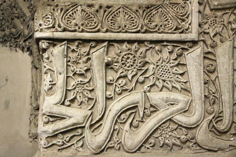 Буквы, вплетенные в растительный орнамент