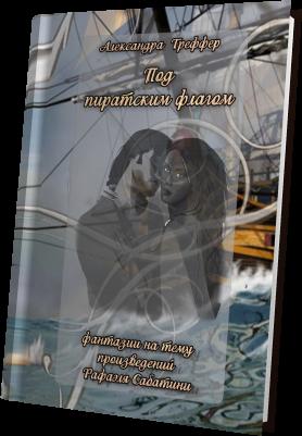 А.Теффер-Под пиратским флагом. Повесть