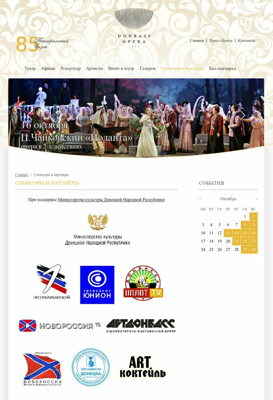 Донбасс_Опера