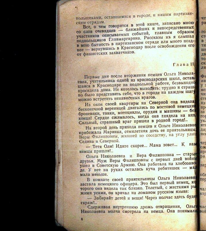 Пётр Игнатов Подполье Краснодара (9).jpg