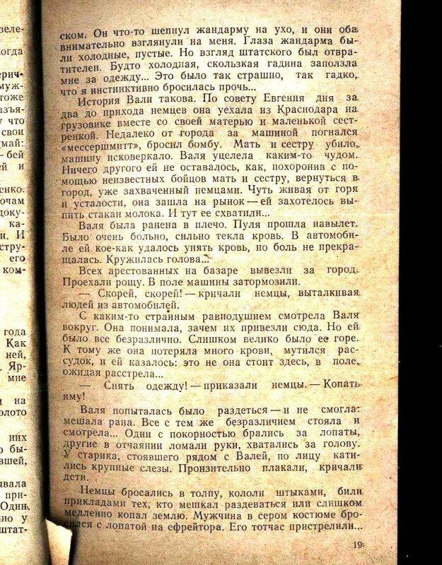 Пётр Игнатов Подполье Краснодара (20).jpg