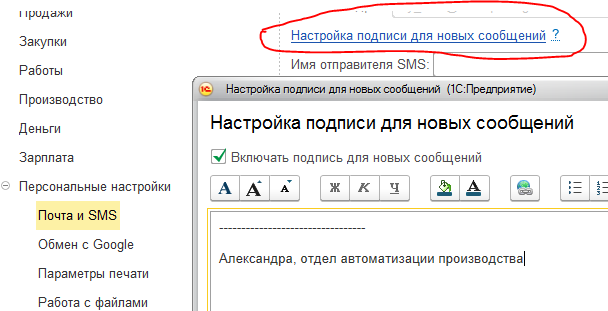 Настройка подписи электронной почты УНФ.PNG