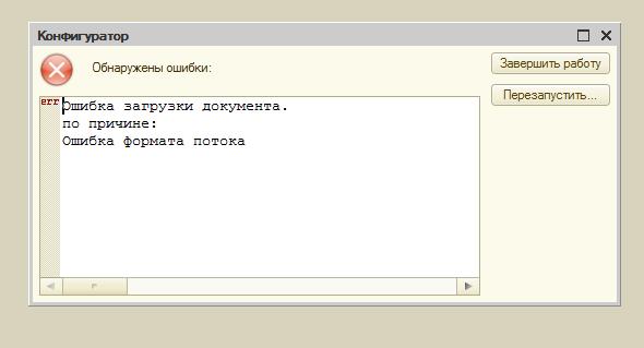 Ошибка формата потока данных 2.PNG