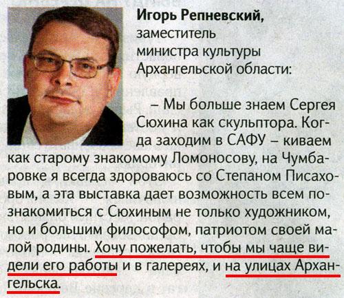 Репневский о Сюхине 2.jpg