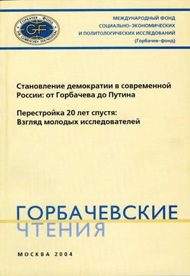 Становление демократии в России