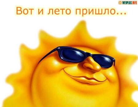 Вот и лето пришло! Солнышко в очках открытки фото рисунки картинки поздравления