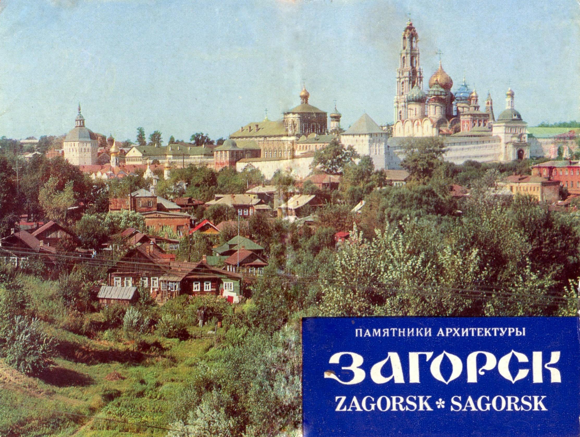 ZAVODFOTO / История городов России в фотографиях: Сергиев Посад в 1976 году