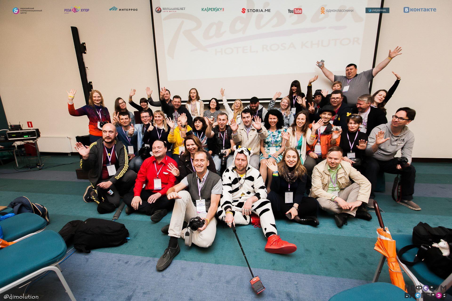 НеФорум 2017 - общее фото секция ЖЖ