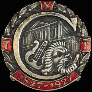 1927 г. Знак «100-летие Таганрогского художественного театра»