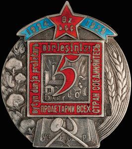 1929 г. Знак «5-летие Узбекской ССР»
