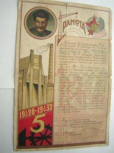 1932 г. Грамота ЛУЧШЕГО УДАРНИКА УССР