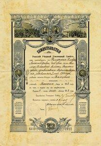 1912 Ряжский уездный училищный совет, свидетельство об окончании курса Пехлецкого начального училища.