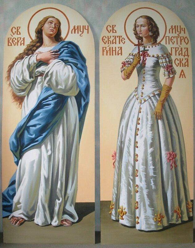Святые мученицы Вера и Екатерина Петрограская