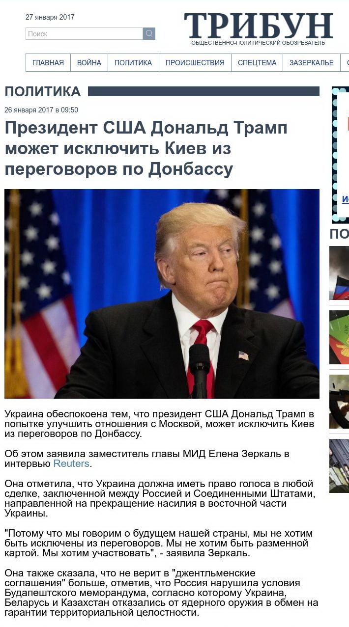 Трамп может исключить Киев из переговоров по Донбассу.