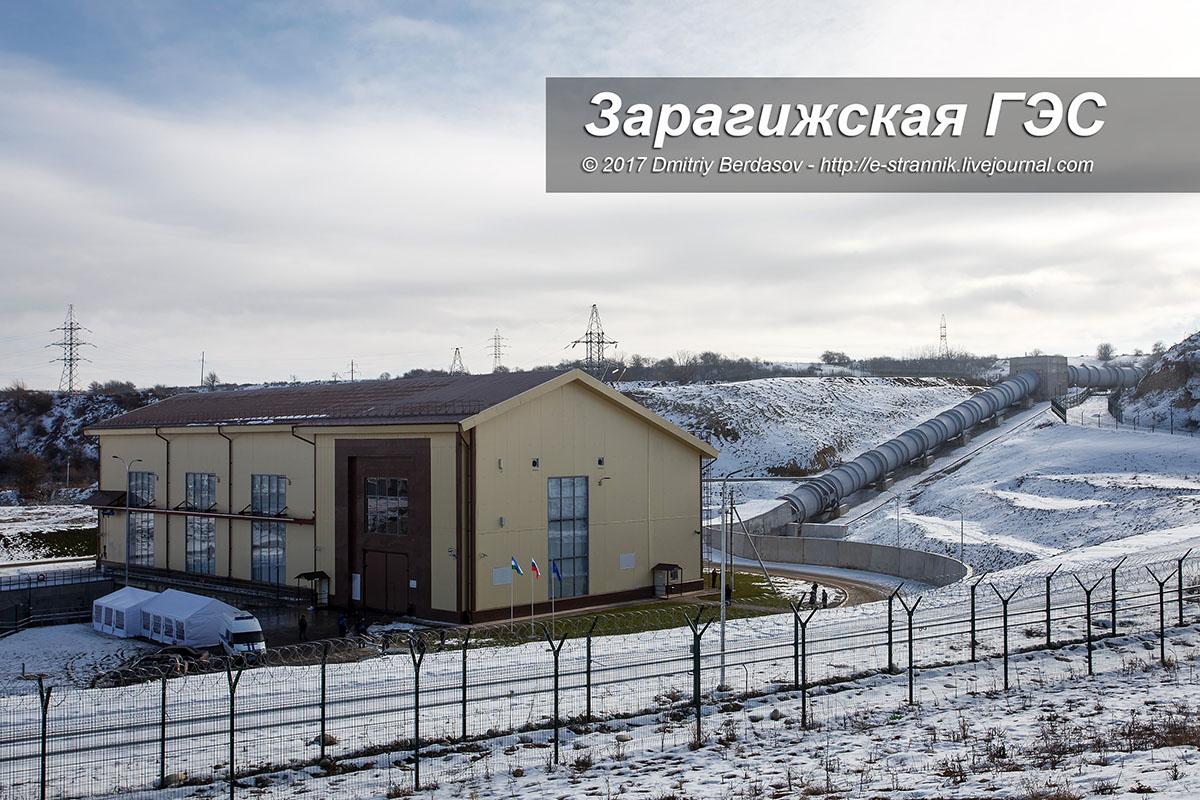 Зарагижская ГЭС