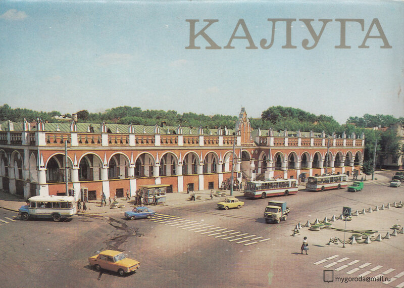 Калуга 1982.