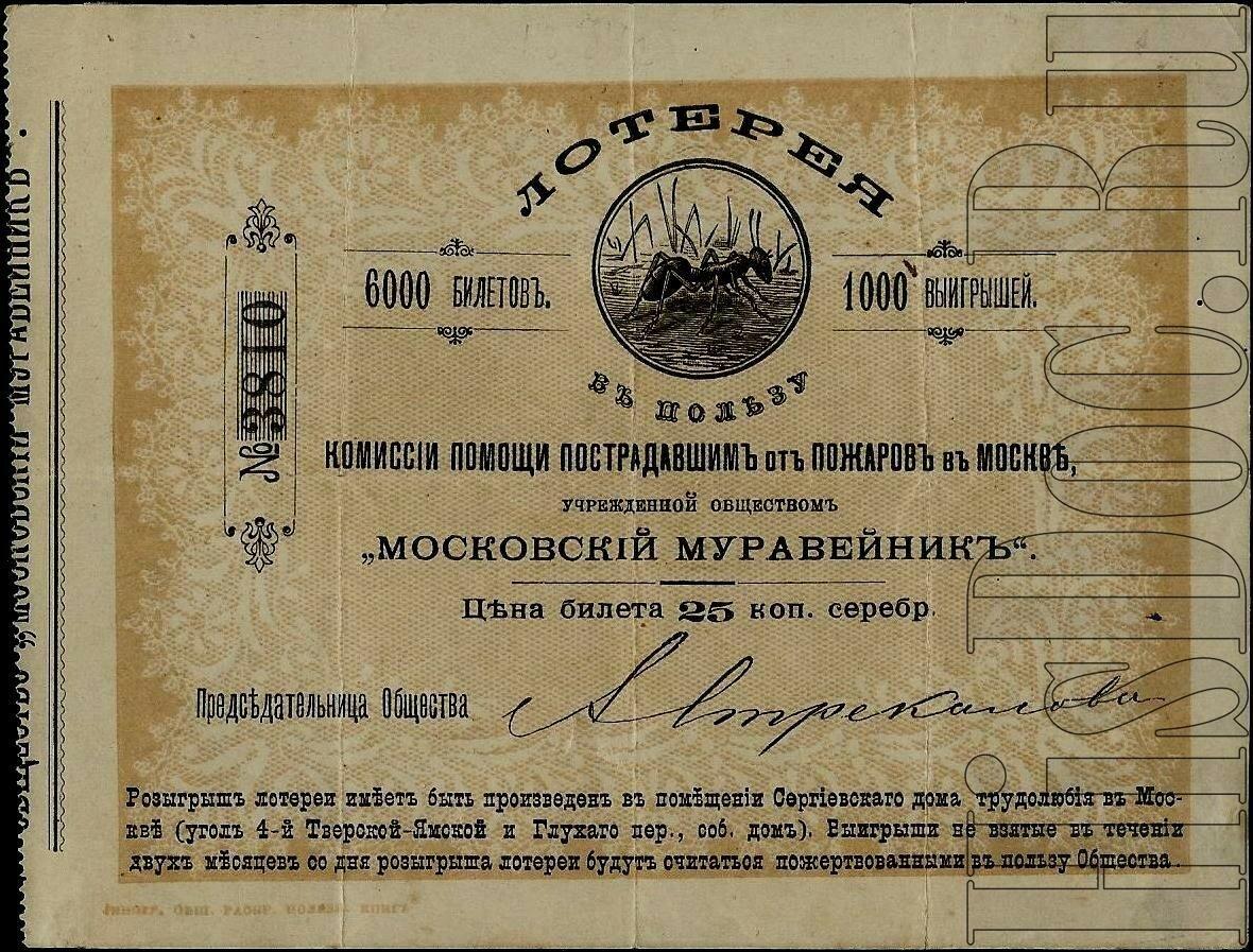 1894. Лотерея в пользу Комиссии помощи пострадавшим от пожаров в Москве, 25 копеек серебром