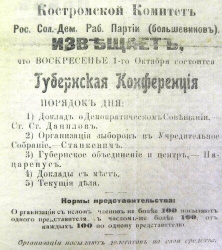 Северный рабочий. – 1917. – 27 сентября. – С. 1
