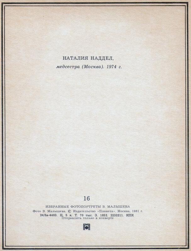 обратная сторона открытка Наталия Наддел