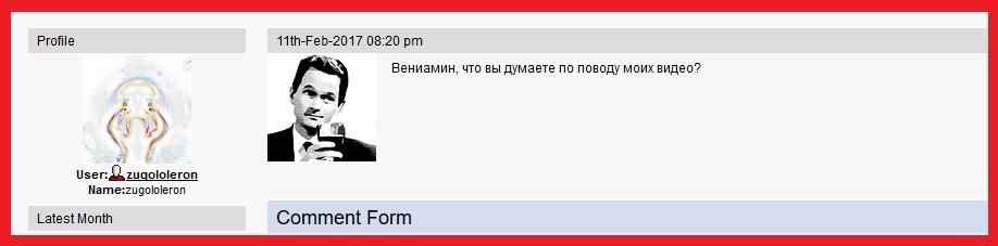 Гнаткевич, Я, комменты, Дерьмо