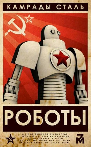 Камрады Сталь: Роботы