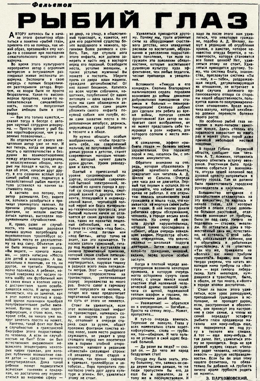Газета Известия, 1978, № 89 (18849), 14 апреля, стр. 6..jpg