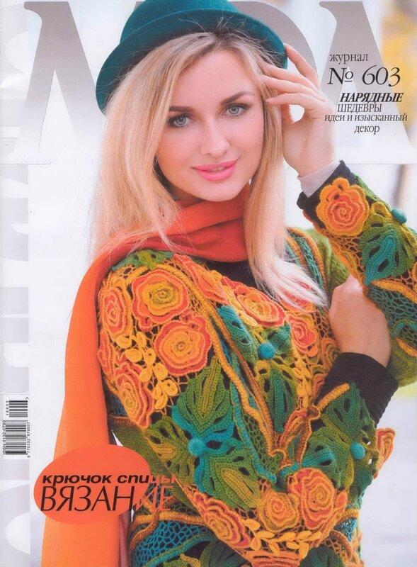 журнал мод 603