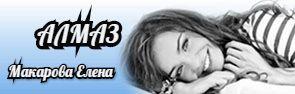 АЛМАЗ (СЛР) Макарова Елена