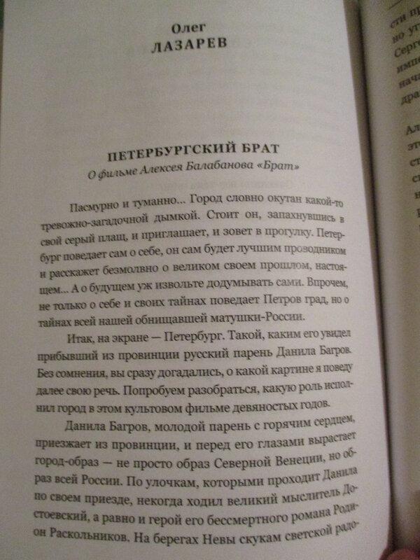 "Сборник ""По ту сторону экрана"""