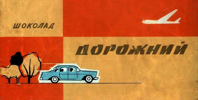 Дорожный - Свиточ (1).jpg