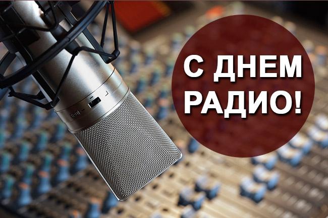 7 мая - День радио в России