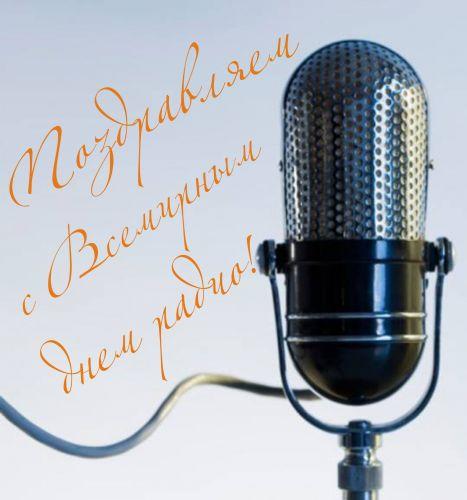 Всемирный день радио! Поздравляю