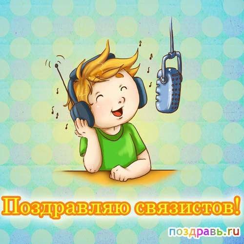 С днем связи! Поздравляем! открытки фото рисунки картинки поздравления