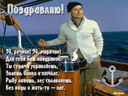 День работников речного и морского флота