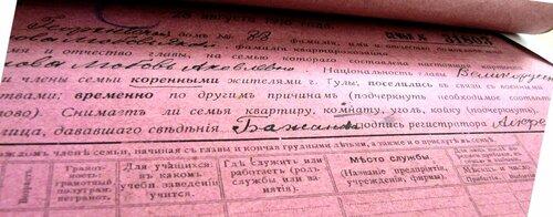 Карточка народной переписи 1916 года.jpg