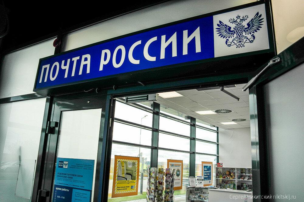 Почта России в Иннополисе