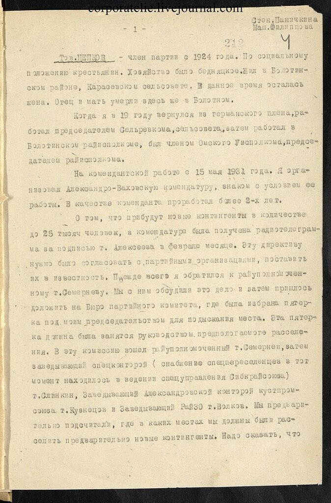 П-7, оп.1, д.626, 006.jpg