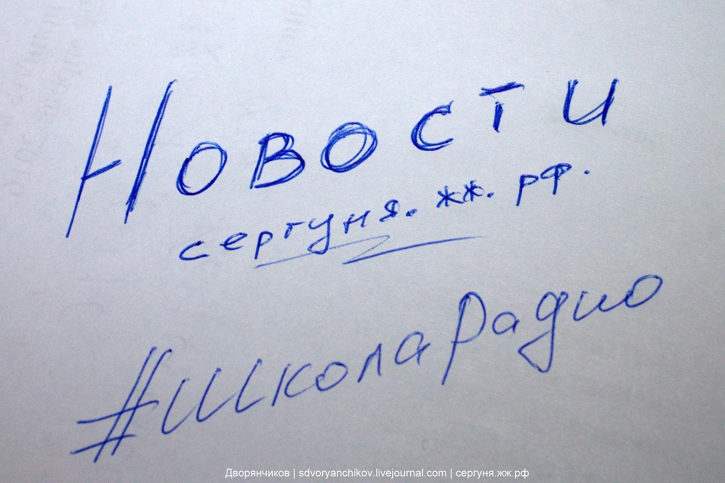 Новости - Школа радио - Волгоград